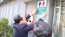 """어린이집 바로앞에 24시간 화장실…""""아동범죄 노출"""" vs """"주민편의 우선"""""""