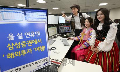 [SEN]삼성證, 설 연휴인 24~27일 '해외주식 데스크' 운영