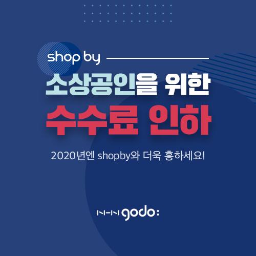 """NHN고도, '샵바이' 결제수수료 인하…""""업계 최저 수준"""""""