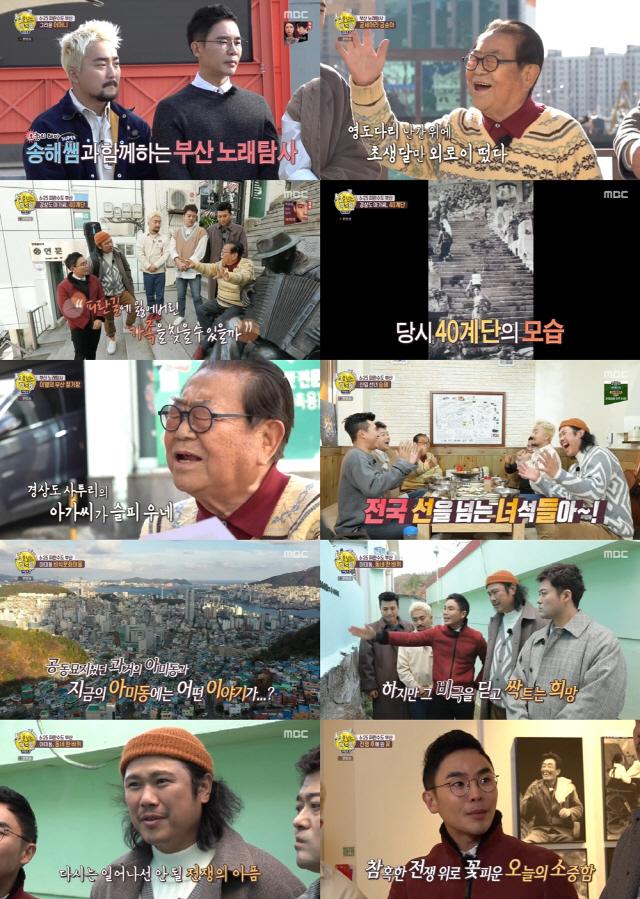'선녀들' 송해의 부산 역사 버스킹, 피란민들의 삶과 애환 노래..깊은 울림