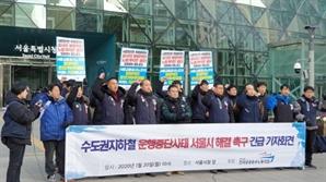 서울지하철노조 21일 운행거부 예고…설 연휴 교통대란 가능성 커져