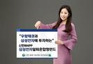 """""""주식은 삼성전자만 담는다""""...'신한BNPP 삼성전자 알파' 펀드 출시"""