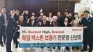 렉스톤 보청기, 전문점 원장단 초청 2020 신년회