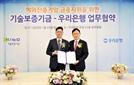 소상공인·중기위해 금융권 협력 강화하는 기보