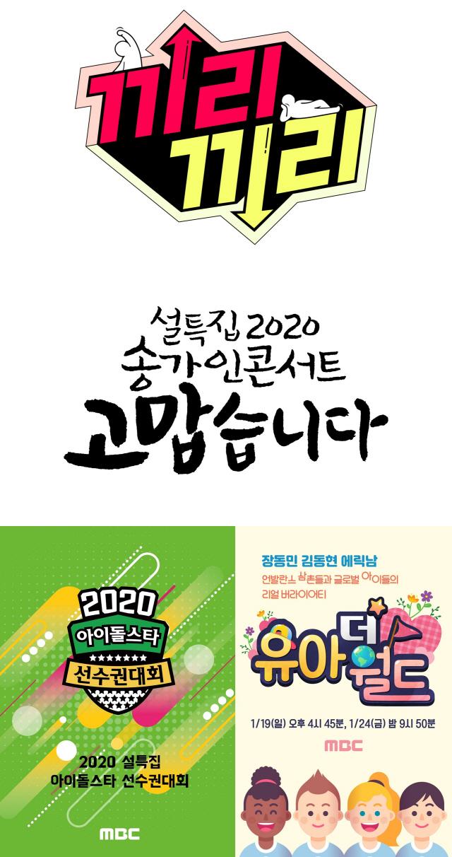 '아육대'부터 新예능 '끼리끼리', 송가인 콘서트까지...MBC 설 연휴 프로그램 라인업