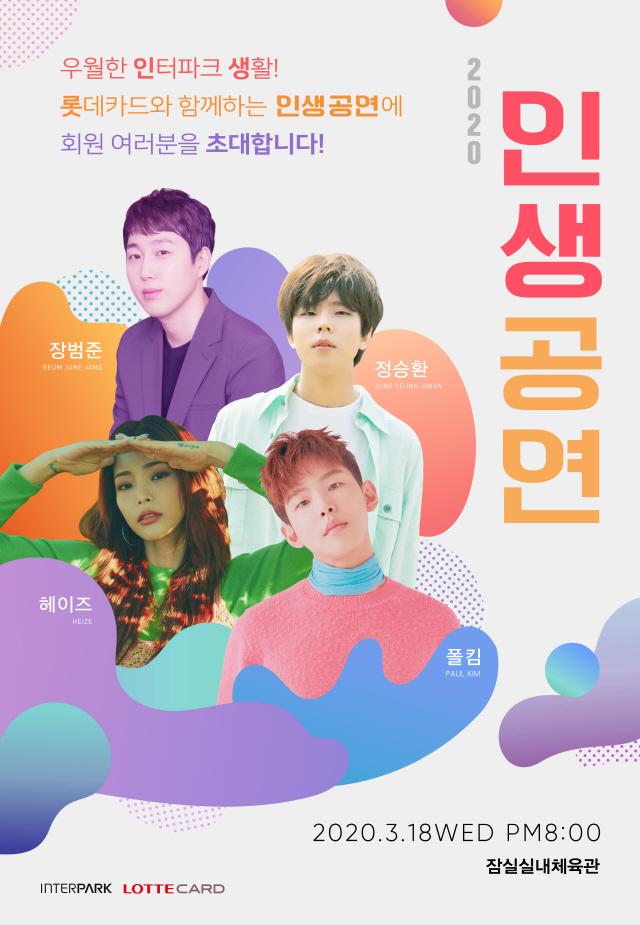 롯데카드, '폴킴, 장범준' 등 출연..'2020인생공연' 개최