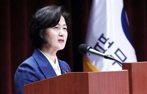 추미애 장관 검찰인사위 개최, 검찰 중간간부 인사 '초 읽기'