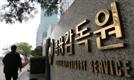 DLF·라임...줄줄이 사고에 금감원 헤지펀드 집중점검