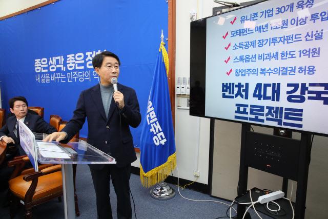 """민주당 총선 2호공약…""""2022년까지 유니콘 기업 30개 육성"""""""