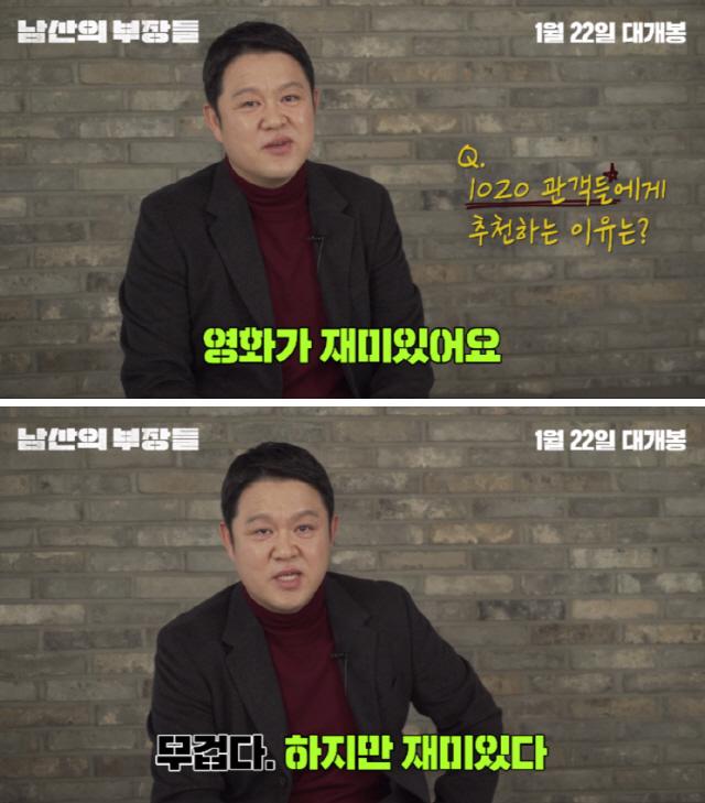 '남산의 부장들' 김구라의 추천 영상 공개 '무겁지만 재미있는 영화'