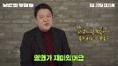 """'남산의 부장들' 김구라의 추천 영상 공개 """"무겁지만 재미있는 영화"""""""