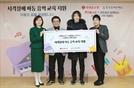 롯데홈쇼핑, 가수 양준일과 '음악교육 장학금' 전달