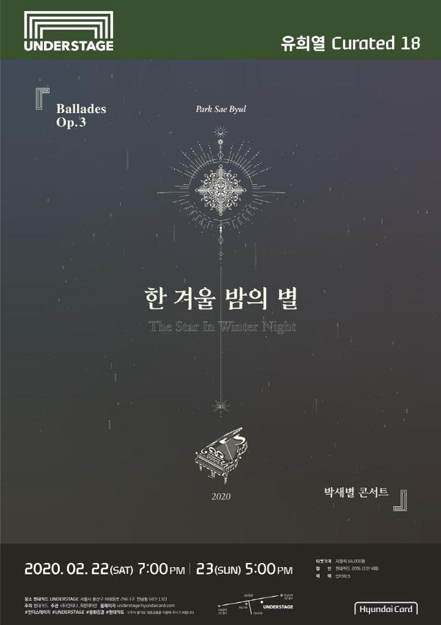 박새별, 7년만 시리즈 콘서트 '한 겨울 밤의 별' 개최