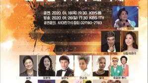 대한가수협회, '대한민국 가수 대축제'로 2020년 새출발..오는 26일 방영