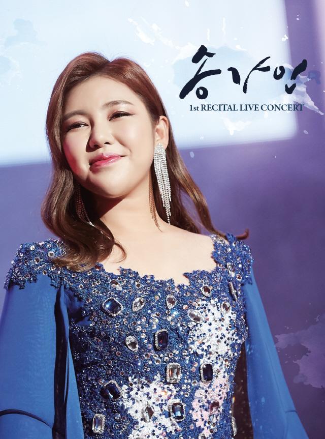 송가인, 단독 콘서트 미방송분 FULL 실황 담긴 DVD 예약 판매 시작