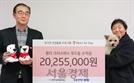 현대百, 강아지 캐릭터 굿즈 수익금 2,000만원 기부