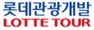 롯데관광개발, 제주드림타워 내 6차산업 안테나숍 설치