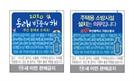 대선주조, 대선소주에 '2020 동래방문의 해' 홍보