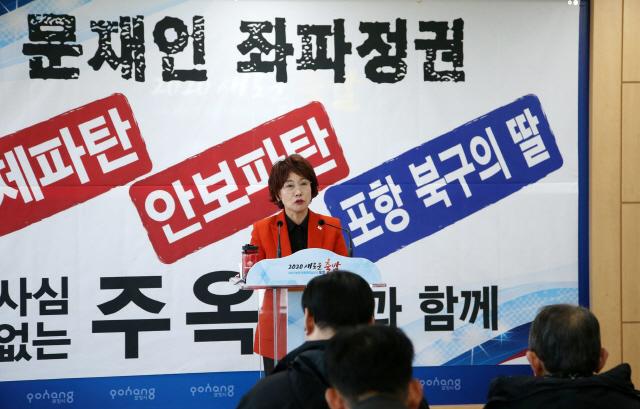'내딸 위안부여도 일본 용서한다' 주옥순 '한국당' 소속으로 포항 출마선언