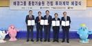 애경그룹, 인천 송도에 종합기술원 짓는다
