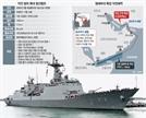 청해부대 임무구역 3.5배 확장…대공·대잠 공격당할 위험 커져