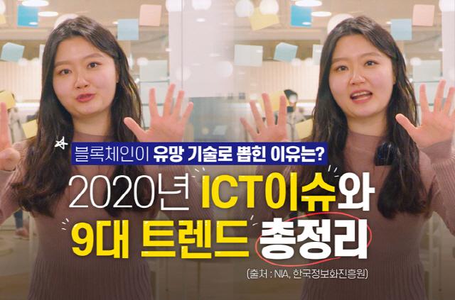 블록체인이 유망 기술로 뽑힌 이유는? 2020년 ICT 이슈와 9대 트렌드 총정리