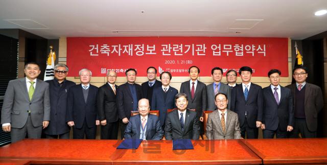 대한건축사협회, 정부조달우수제품협회·한국물가협회와 업무협약(MOU) 체결