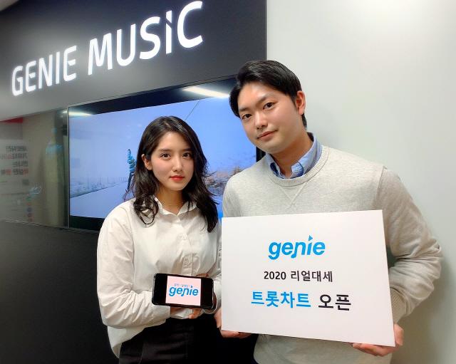 지니뮤직, 2020 대세 '트롯 차트' 오픈..트로트 전성시대 연다