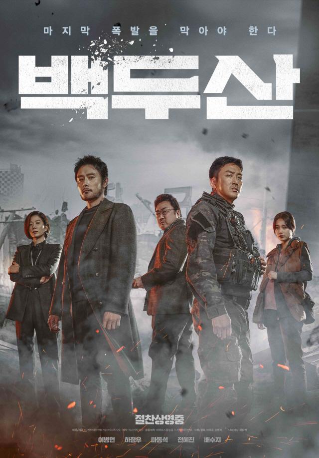 이병헌 ·하정우 '백두산' IPTV & 디지털케이블TV VOD 서비스 오픈
