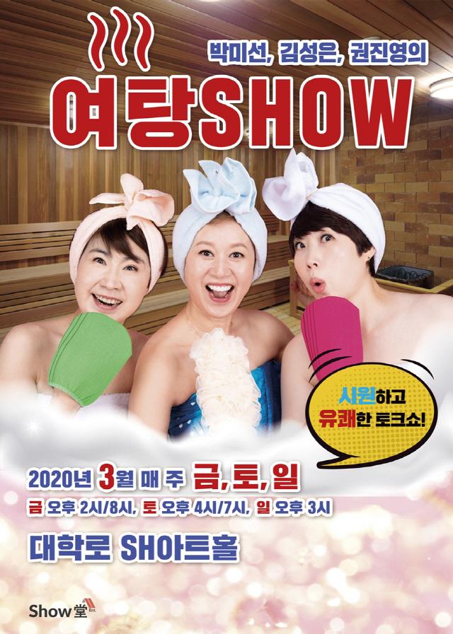 박미선-권진영-김성은 '여탕쇼', 화끈한 19禁 토크 정석 보여줄까