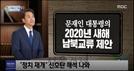 """임종석 """"총선 출마 가능성 없다""""지만…""""번복하라"""" 설득하는 민주당"""