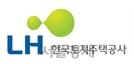 LH, 보호종료아동에 매입임대 400가구 우선 공급