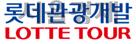 롯데관광개발, 제주신용보증재단에 2억 출연