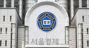 檢기소권 견제 나선 서울고법, 2월부터 재정신청 전담부 설치