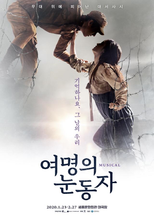 뮤지컬 '여명의 눈동자' 23일 개막..명작의 감동을 다시 한번