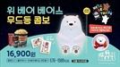 YBM B&C, '위 베어 베어스' 캐릭터 활용한 CGV콤보 세트 출시