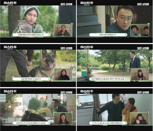 '미스터 주: 사라진 VIP' 리뷰 포스터&가족관객 극찬리뷰 영상 전격 공개