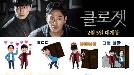 '클로젯' 카카오톡 이모티콘 16종 공개..하정우· 김남길 매력이 듬뿍