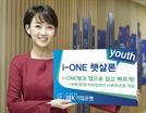 기업銀, 청년층 대상 '햇살론' 출시...대출금리 연 3.5%
