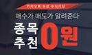"""기간제한, 이용료 없는 무제한 주식방 """"무료"""""""