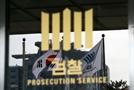 [속보] 법무, '청와대 수사' 차장검사 물갈이…일부 부장은 유임