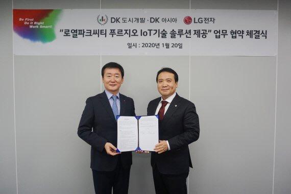 DK도시개발,  LG전자와 '차세대 IoT기술' MOU 체결