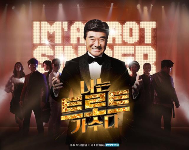 '나는 트로트 가수다' 포스터 공개, 트로트 가수 7인의 비장한 모습