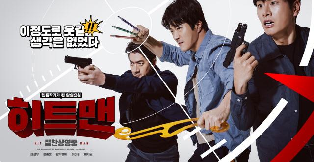 '히트맨' 권상우· 정준호· 이이경...'컬투쇼' ·'놀라운 토요일' 출격