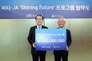 6년째 특성화고 취업지원 씨티銀, 후원금 3.5억원 전달