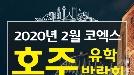코엑스 호주유학박람회 2월 15일~16일 개최, 호주대학교 입학가능여부 및 장학금 혜택 현장서 확인