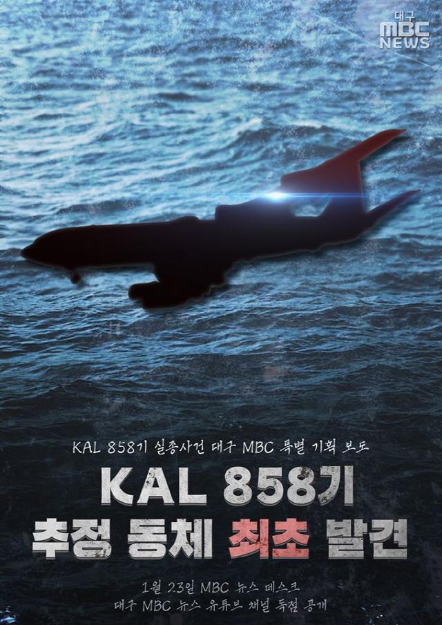 '김현희 테러, KAL 858기 추정 동체 찾았다' 대구 MBC 독점 공개