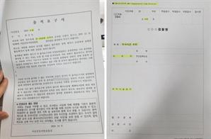 """최강욱 기소에...법무부 """"날치기, 감찰 검토""""-대검 """"적법"""""""