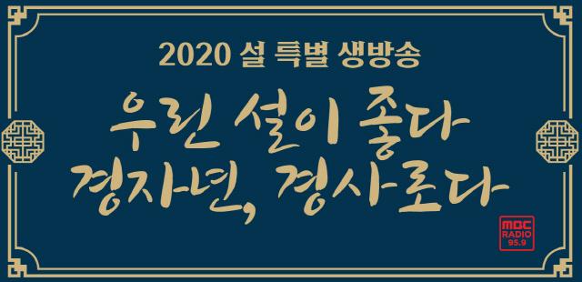 MBC 라디오, 설 연휴 3일간 특별 생방송 '경사년, 경사로다' 진행