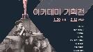 롯데시네마, '2020 아카데미 기획전' 개최..총 12편의 명작들 상영